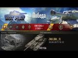 Тащилово на FV215b в World of Tanks лучший бой на этом танке | WoT Play