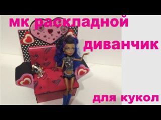 Как сделать раскладной диван для кукол. How to make a sofa for dolls Monster High