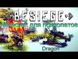 Besiege «Minecraft для психопатов»