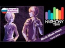 [David Usher RUS cover] Kari ft. Len – Black Black Heart [Harmony Team]