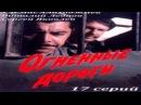 Огненные дороги. Фильм 3. Певец Революции. Узбекфильм 1982.