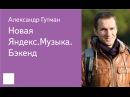 004 Новая Яндекс Музыка Бэкенд Александр Гутман