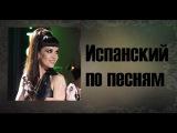Испанский язык по песням / Todos me miran / Орейро Наталия