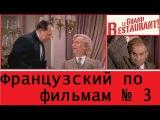 Французский язык по фильмам. Смотреть фильм Луи де Фюнес #3. Ресторан господина Септима