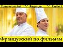 Французский по фильмам с Кристиной ШЕФ = Comme Un Chef ❤ УЧИМ СЛОВА ФРАЗЫ