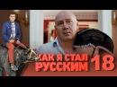 Как я стал русским Сезон 1 Серия 18 русская комедия HD
