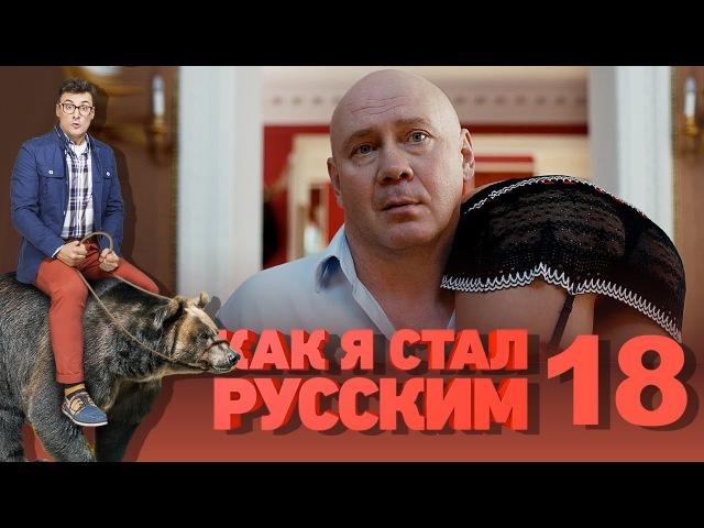 Как я стал русским - Сезон 1 Серия 18 - русская комедия HD