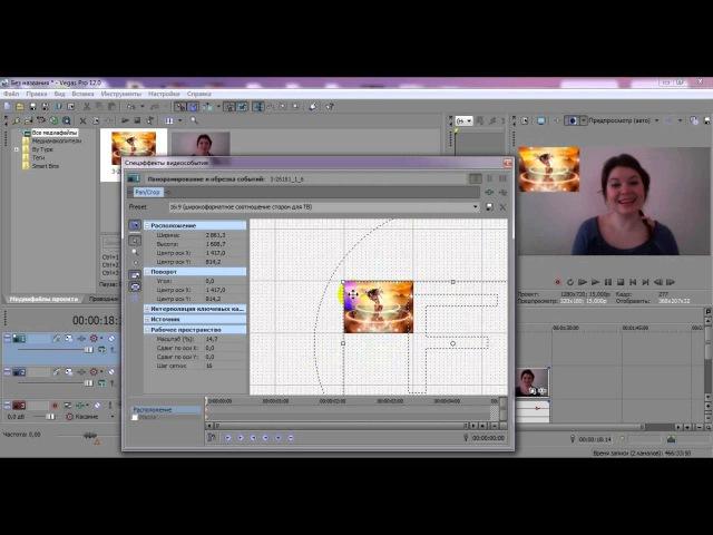 Передвижение картинки в видео в сони вегас (Sony Vegas Pro 12.0)