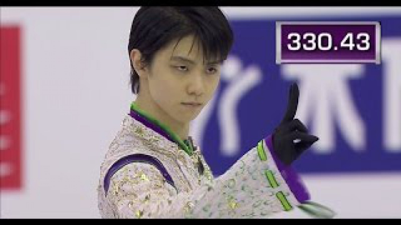 Yuzuru Hanyu (WR) FS TOTAL 330.43 Grand Prix Final 2015
