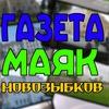 """Газета """"Маяк""""(Новозыбков)"""