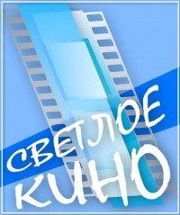 Светлое Кино