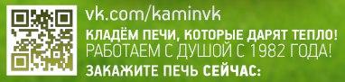 vk.com/kaminvk