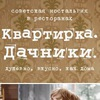 Ностальгические кафе «Квартирка» и «Дачники»