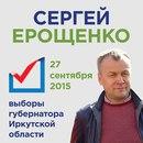 Сергей Ерощенко фото #42