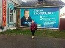 Сергей Ерощенко фото #41