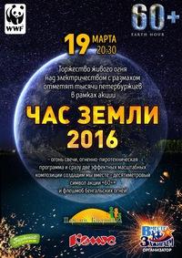 Общегородской Час Земли 2016
