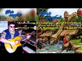 Александр Волокитин - Шар голубой (Тра-та-та-та) (Новый текст А.Волокитина) (16.03.2010)