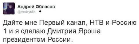 Три главных пропагандистских канала России терпят убытки, - СМИ - Цензор.НЕТ 935