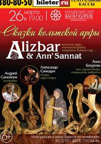 Alizbar&Ann'Sannat: Сказки кельтской арфы
