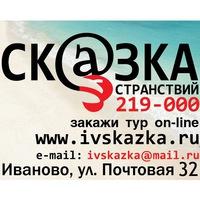 skazka37