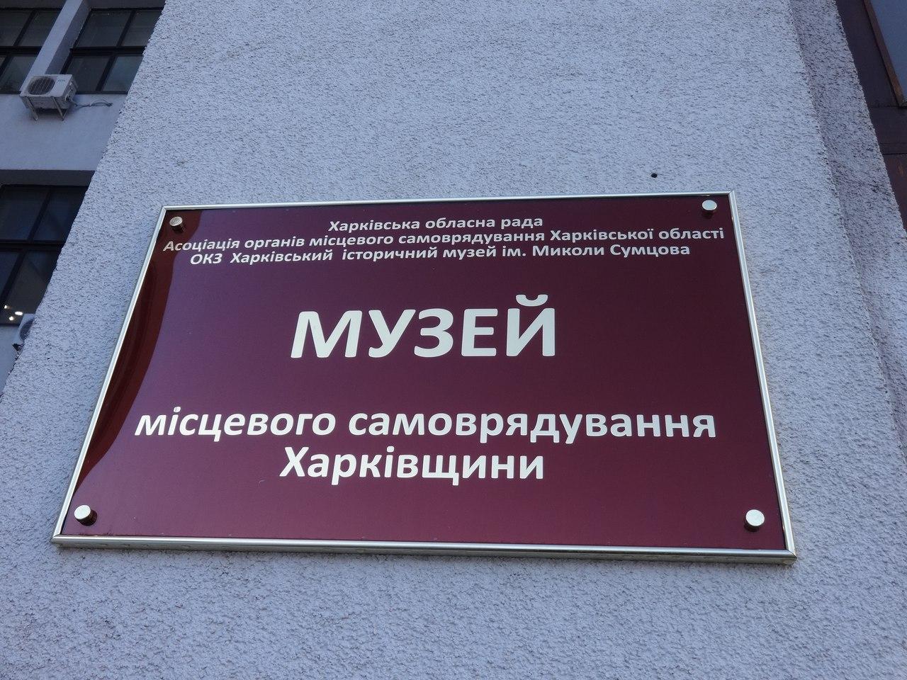 Музей-призрак обосновался в Харькове (ФОТО)