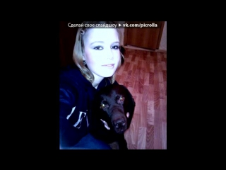 «Личное фото» под музыку Мохито feat. Dj Sasha Abzal - а помнишь,как она смеётся (Sasha Abzal Radio Edit). Picrolla