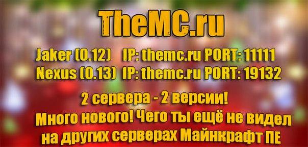 Проект TheMC