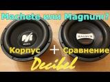 Magnum или Machete M12 В чём разница, обзор + корпус от Decibel