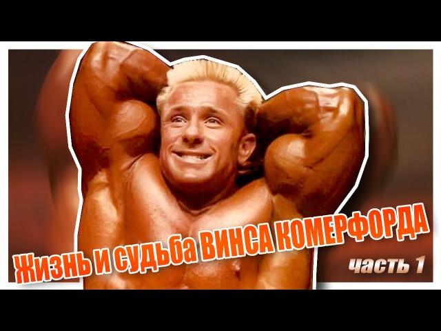 ЖИЗНЬ и СУДЬБА ВИНСА КОМЕРФОРДА (Фильм канала Памп ТВ, ч 1)