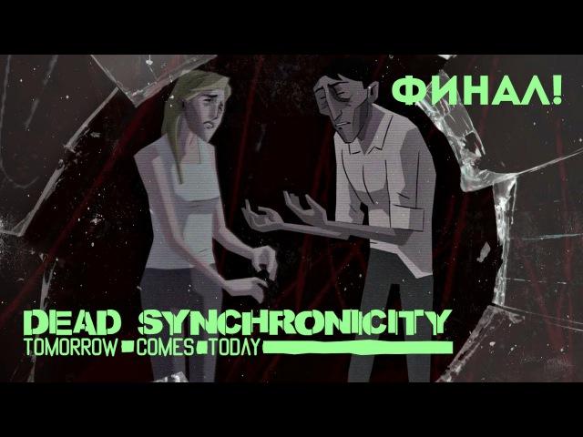 Вселенная, время, синхроничность [Финал DEAD SYNCHRONICITY]