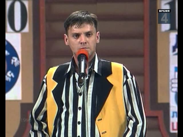 КВН Дети лейтенанта Шмидта - 1998 1/2 Капитанский
