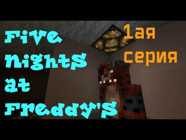 Minecraft сериал Five nights at Freddys(1ая серия)