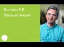 Курс Машинное обучение Вводная лекция К В Воронцов
