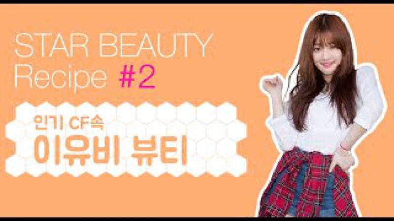 [Eng sub] Korean Beauty - All about Lee Yubi's Beauty