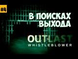 #4 | Outlast - В поисках выхода