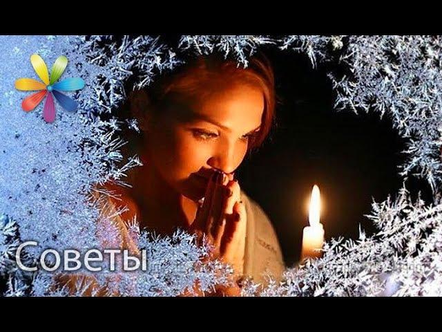Гадание на Рождество от Алёны Куриловой