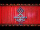 Церемония награждения премии Народная марка 2016