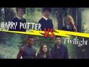 Гарри Поттер против Сумерек Танцевальная Битва RUS