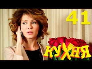 Сериал Кухня - 41 серия (3 сезон 1 серия) HD - русская комедия