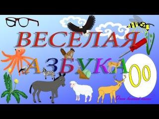 Веселая АЗБУКА! Учим буквы Развивающие мультики про Алфавит. Буква О