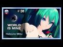 NyanDub 31 Hatsune Miku World is Mine RUS