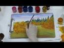 Правополушарное рисование - видео урок Осенний пейзаж . Экспресс-курс от школы А