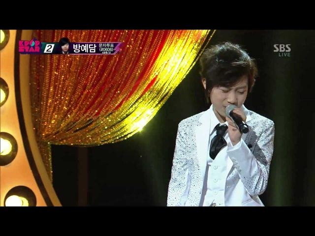 방예담 (Bang Yedam) [너뿐이야] @KPOPSTAR Season 2