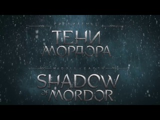 Trailer Middle-earth: Shadow of Mordor (Средиземье: Тени Мордора) - [Coming soon]