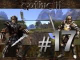 Прохождение Gothic 2 (Готика 2:Ночь Ворона) #17 - Башня Декстера