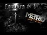 Подкаст #3 от games.totalwars.ru. Про вселенную Метро 2033 и игру Metro: Last Light