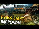 Dying Light: The Following Прохождение На Русском #6 - НАПРОЛОМ