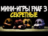 FNAF 3 - Тайны Секретных  Мини-игр и ХОРОШАЯ КОНЦОВКА!