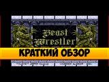 Beast Wrestler - краткий обзор игры