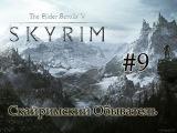 Скайримский Обыватель (TES V:Skyrim) #9. Умиротворение Окрестностей